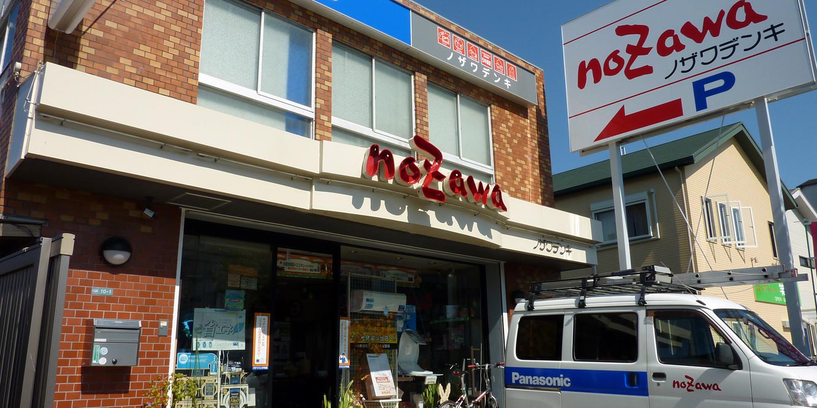-泉佐野市で営業しているノザワデンキです-